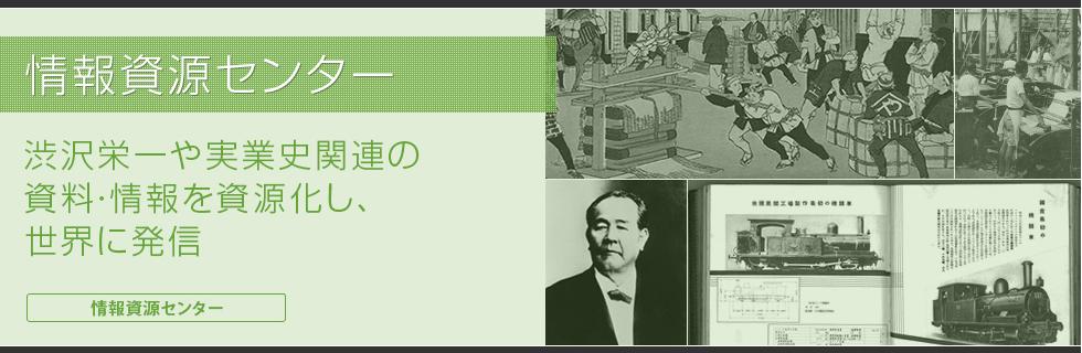 情報資源センター 渋沢栄一や実業史関連の資料・情報を資源化し、世界に発信