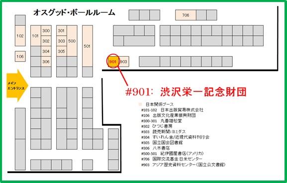 170222AAS2017_map_jpn.jpg