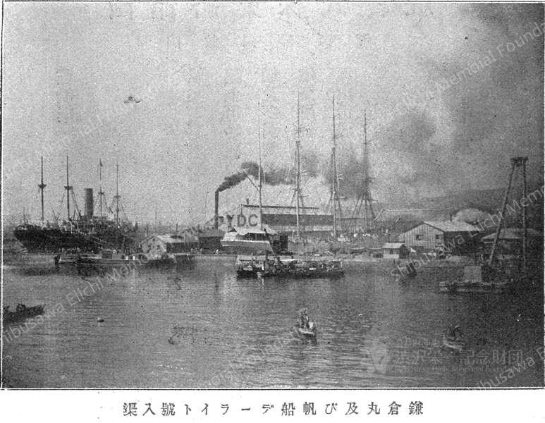 横浜船渠入渠中の鎌倉丸及び帆船デーライト号 - ゆかりの写真|渋沢 ...