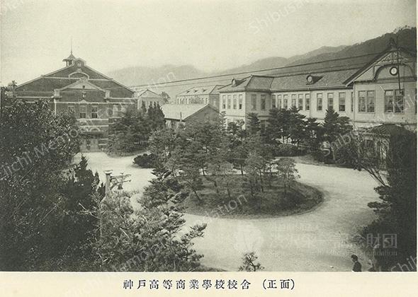 神戸高等商業学校 - ゆかりの写真|渋沢栄一ゆかりの地|渋沢栄一 ...