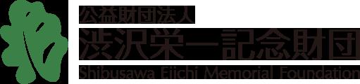 公益財団法人 渋沢栄一記念財団