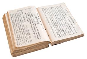 1. 料理 | 近代日本とフランス―憧れ、出会い、交流