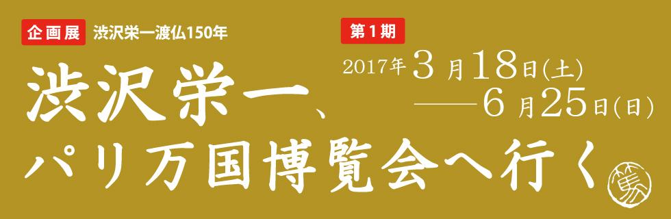 渋沢史料館 渋沢栄一から学べる博物館 栄一の事績、考えを展示等で紹介