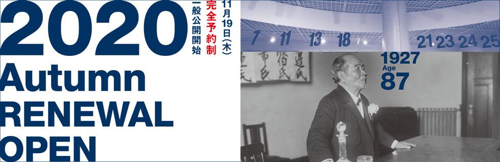 渋沢栄一から学べる博物館 栄一の事績、考えを展示等で紹介。2020年11月19日より完全予約制で一般公開。
