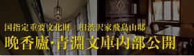 晩香廬・青淵文庫内部公開