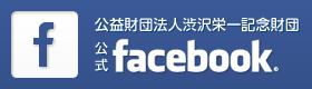 公益財団法人渋沢栄一記念財団公式facebook