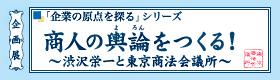企画展「企業の原点を探る」シリーズ 商人の輿論(よろん)をつくる! ~渋沢栄一と東京商法会議所~