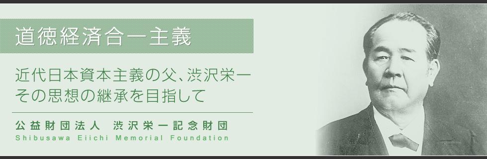 道徳経済合一主義 近代日本資本主義の父、渋沢栄一 その思想の継承を目指して