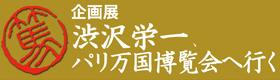 渋沢栄一、パリ万国博覧会へ行く(第1期)