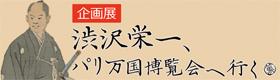 渋沢栄一、パリ万国博覧会へ行く[第2期]