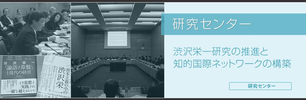 研究センター 渋沢栄一研究の推進と知的国際ネットワークの構築