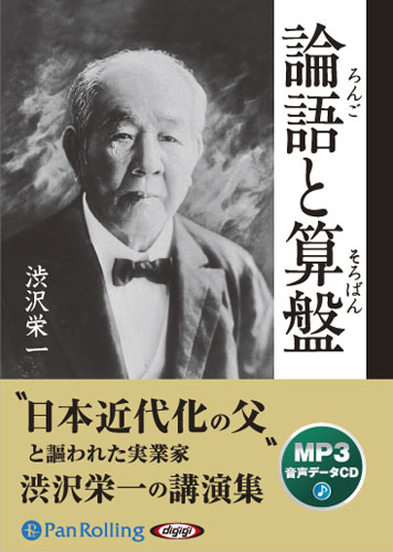 論語と算盤 (Audio book series)