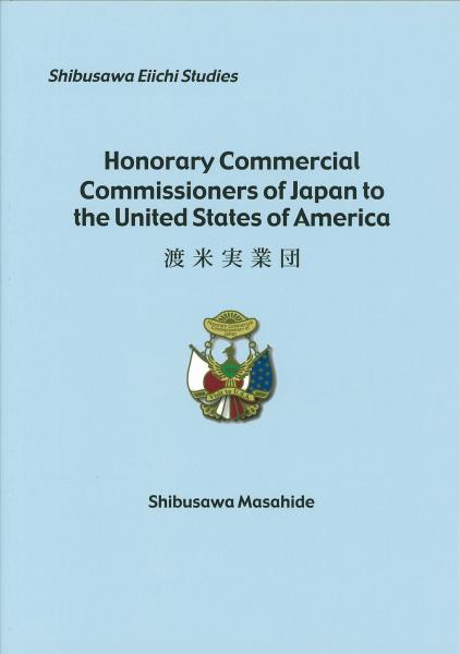 Honorary commercial commissioners of Japan to the United States of America = 渡米実業団 (Shibusawa Eiichi studies)